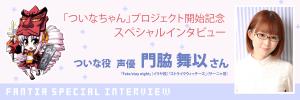 【ボイスドラマ「ついなちゃん」】声優・門脇舞以さんスペシャルインタビュー!
