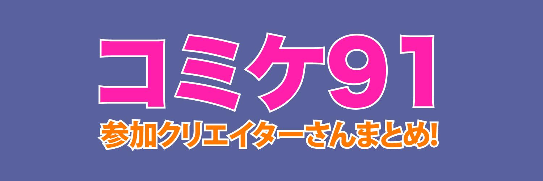 【ファンクラブ紹介】コミックマーケット91に参加するクリエイターさんのご紹介