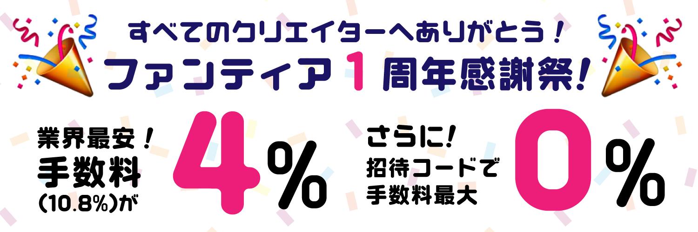 【お知らせ】ファンティア1周年感謝祭!手数料0%キャンペーン!