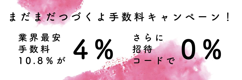【お知らせ】ご好評により期間延長!手数料0%キャンペーン実施中!