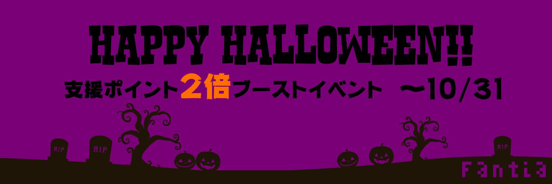 ハロウィーンミニイベント「支援ポイント2倍キャンペーン」開催中!