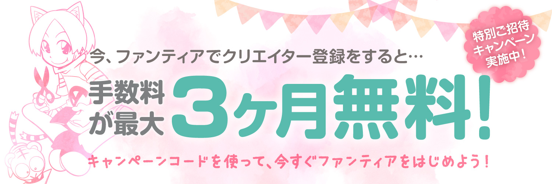 【お得な冬のキャンペーン!】いまクリエイター登録をすると手数料が最大3ヶ月無料!