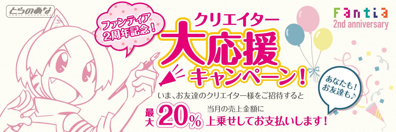 【5/31まで!】【Fantiaクリエイター大応援キャンペーン】当月の売上金額にとらのあなが20%を上乗せします!