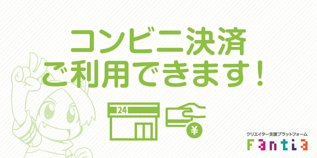【コンビニ決済機能のご紹介】ご利用可能な店舗について・お得なお支払い方法について