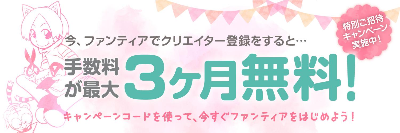 【夏の新規登録キャンペーン】いまクリエイター登録をすると手数料が最大3ヶ月無料!