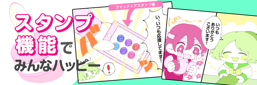 【Fantia活用術】「スタンプ機能」の使い方について(ファン向け)