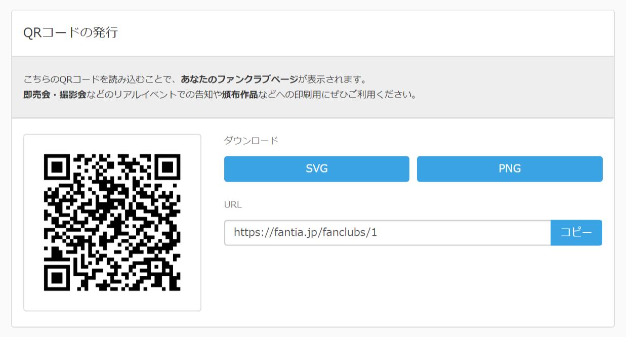【アップデート情報】二次元コードの発行機能を追加しました