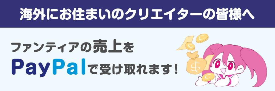 【アップデート情報】海外送金(PayPal)対応のお知らせ