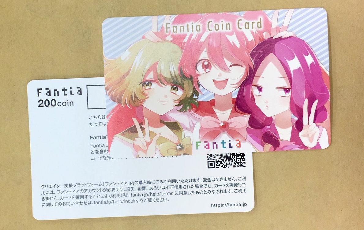 Fantiaコインカードの使い方