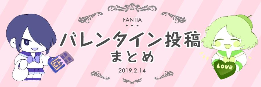 年に1度のドキドキイベント♡ハッピーバレンタイン特集!