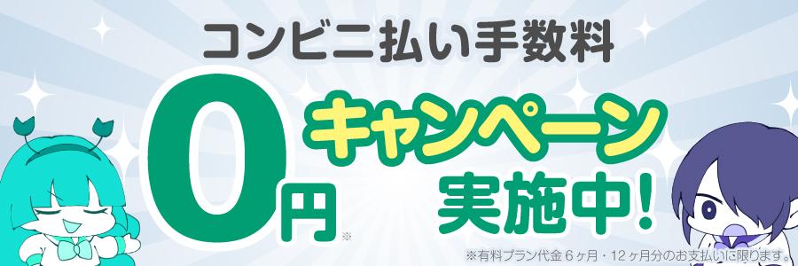 【ご好評につき延長!3/31まで】コンビニ払い手数料0円キャンペーン実施中!