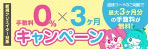 【手数料が最大3ヶ月無料】夏の新規クリエイター登録キャンペーン実施中!