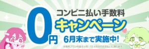 【期間限定!6/30まで】ご好評につき、コンビニ払い手数料0円キャンペーンを延長します!