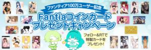 【受付終了】ファンティア100万ユーザー記念 4週連続Fantiaコインカードプレゼントキャンペーン