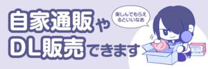 【Fantia活用術】商品販売で自宅から発送する商品やダウンロード商品を販売してみよう!