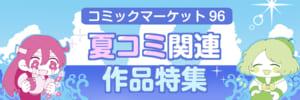 【C96】夏コミ関連作品特集