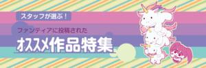 【作品紹介】スタッフが選ぶ!オススメ作品特集vol.1
