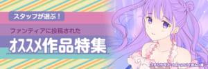【作品紹介】スタッフが選ぶ!オススメ作品特集vol.4
