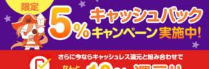 【10/29〜31限定】プラン・商品代金のお支払いで、最大10%キャッシュバック実施中!