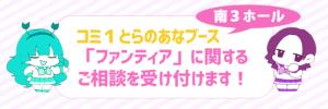 【イベント情報】COMIC1★16虎の穴企業ブースでファンティアの運用相談を受け付けます
