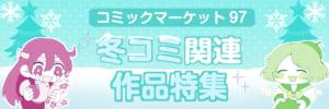 【作品紹介】冬コミ(C97)サークルカット特集