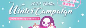 【現金プレゼント&手数料無料】Fantia 150万ユーザー記念キャンペーン実施中! ※12/27追記