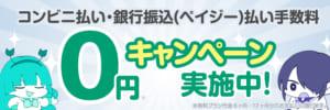 【期間限定!1/31まで】コンビニ払い・銀行振込(ペイジー)払い手数料0円キャンペーン実施中!
