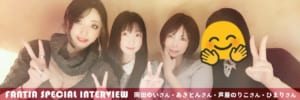 【Fantia Special Interview】岡田ゆいさん・あきとんさん・芦屋のりこさん・ひまりさん【座談会編】