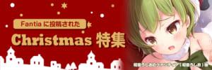 【作品紹介】クリスマス2019関連作品特集