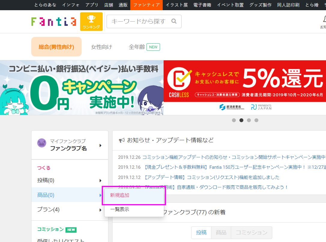 Fantia 無料で見る方法 – Rapidgator & keep2share 無料ダウンロード zip torrent nyaa dl rar.
