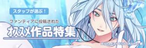 【作品紹介】スタッフが選ぶ!オススメ作品特集vol.9
