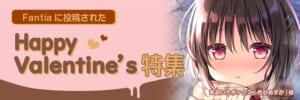 【作品紹介】あま~い作品はいかが?ハッピーバレンタイン特集🍫💕