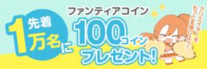 クリエイターをもっと支援しよう!先着1万名様にファンティアコイン100コインプレゼント!