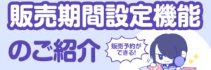 【新機能】商品・コミッションの販売期間を設定できます!