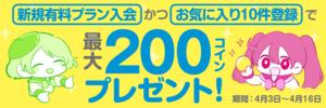 春は出会いの季節!新規有料プラン入会&10件のファンクラブの投稿を「お気に入り」登録で、最大200コインプレゼント!