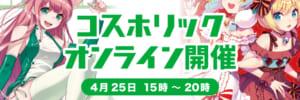 【4月25日(土)15:00~20:00】ファンティアでコスホリックオンライン開催決定!