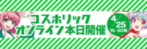 【4/25 20時まで】ただいまコスホリックオンライン開催中!