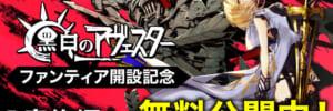【ファンティア開設記念】黒白のアヴェスター、1章後編まで無料公開中!