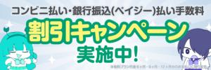 【コンビニ払い・銀行振込(ペイジー)払い】手数料割引キャンペーン!【6/1~7/31まで】