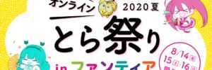 【8/14-16】「オンライン とら祭り 2020 夏 in Fantia」を開催します!