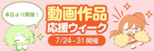 【7/31終日まで】ただいま動画作品応援ウィーク開催中!
