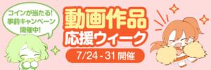 【7/24-31】 「ファンティア動画作品応援ウィーク」を開催します!