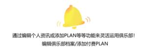 通过编辑个人资讯或添加PLAN等等功能来灵活运用俱乐部!