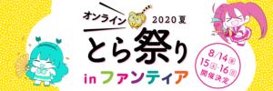 【とら祭り in Fantia】事前告知キャンペーン&イベント登録キャンペーン