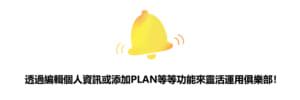 透過編輯個人資訊或添加PLAN等等功能來靈活運用俱樂部!