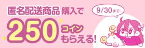 ネコポス商品購入で、もれなく250コインもらえる&匿名配送販売手数料無料キャンペーン実施中!【9月30日まで!】