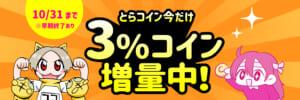 【終了しました】とらコイン今だけ3%コイン増量中!【※早期終了あり】