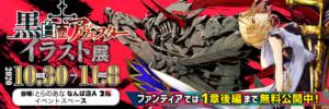 神座シリーズ最新作『黒白のアヴェスター』のイラスト展が大阪と名古屋で開催決定!!