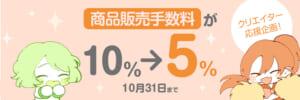 商品販売(ダウンロード販売 / 自宅から発送する商品 / 匿名配送)の手数料が期間限定で5%!
