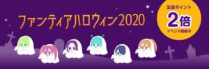 【お知らせ】ハロウィーン2020ミニイベント「支援ポイント2倍キャンペーン」開催中!